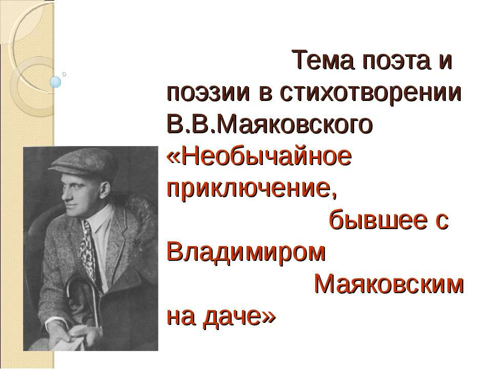 Тема поэта и поэзии в стихотворении В.В.Маяковского «Необычайное приключение,...