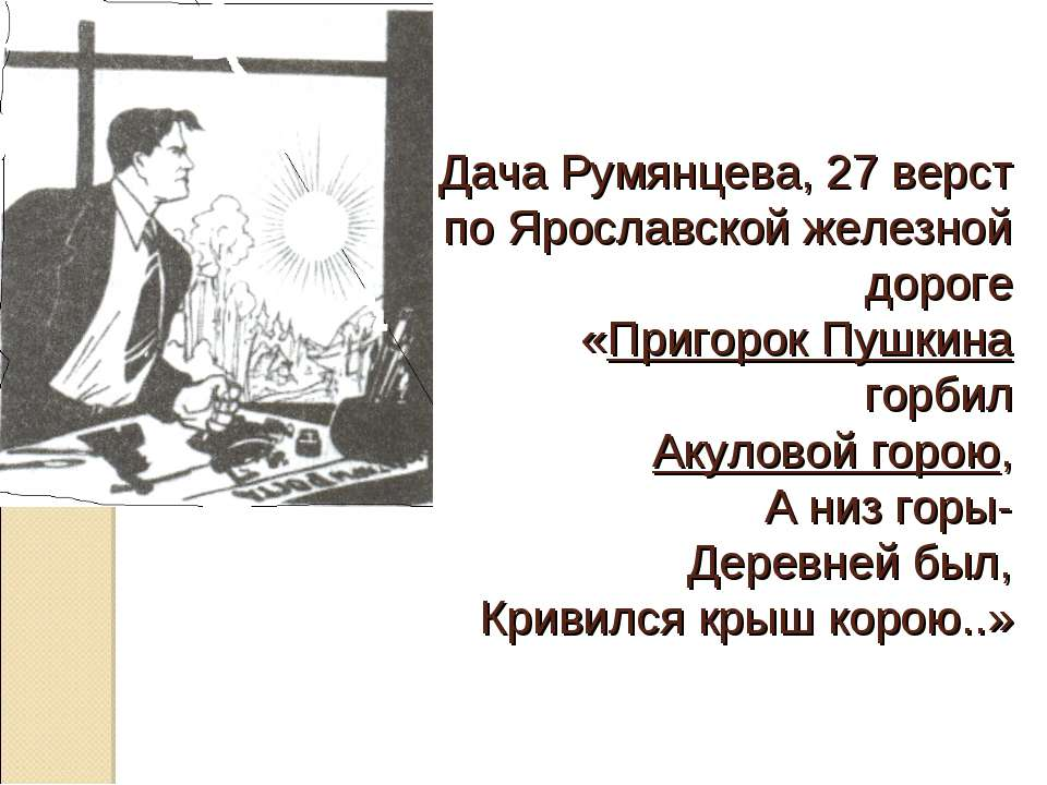 Дача Румянцева, 27 верст по Ярославской железной дороге «Пригорок Пушкина гор...