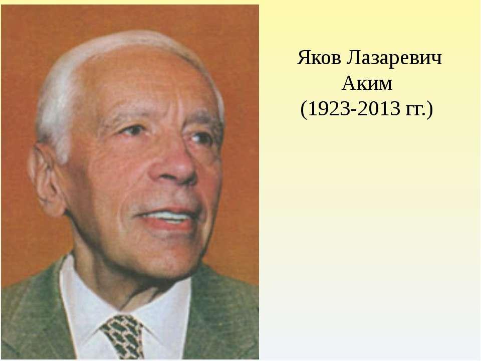 Яков Лазаревич Аким (1923-2013 гг.)