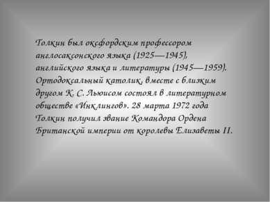 Толкин был оксфордским профессором англосаксонского языка (1925—1945), англий...