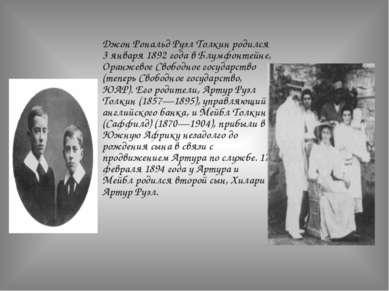 Джон Рональд Руэл Толкин родился 3 января 1892 года в Блумфонтейне, Оранжевое...