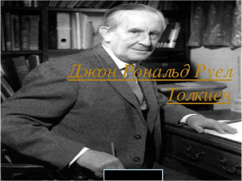Джон Рональд Руел Толкиен Prezentacii.com