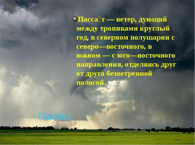 Пасса т— ветер, дующий между тропиками круглый год, в северном полушарии с с...