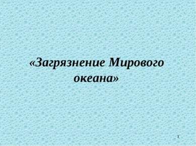 * «Загрязнение Мирового океана»