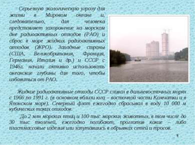 * Серьезную экологическую угрозу для жизни в Мировом океане и, следовательно,...