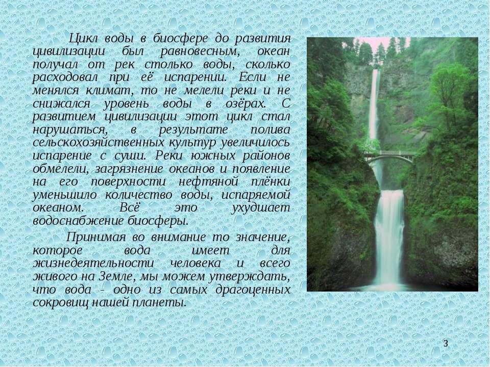 * Цикл воды в биосфере до развития цивилизации был равновесным, океан получал...