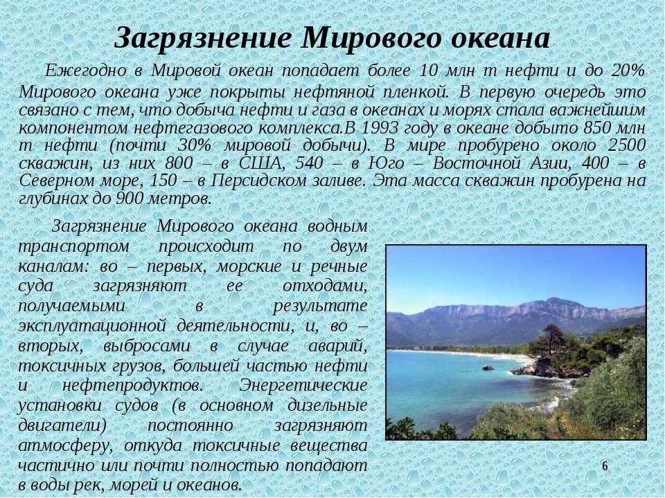 * Загрязнение Мирового океана Ежегодно в Мировой океан попадает более 10 млн ...