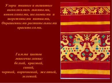 Узоры тканые и вышитые выполнялись льняными, конопляными, шелковыми и шерстян...