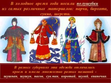 В холодное время года носили полушубки из самых различных материалов: парчи, ...