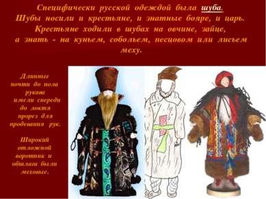 Специфически русской одеждой была шуба. Шубы носили и крестьяне, и знатные бо...