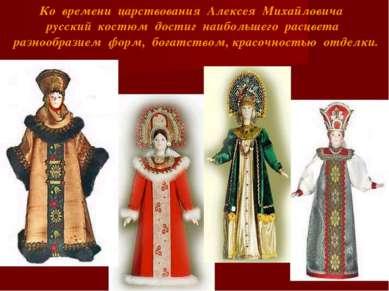Ко времени царствования Алексея Михайловича русский костюм достиг наибольшего...