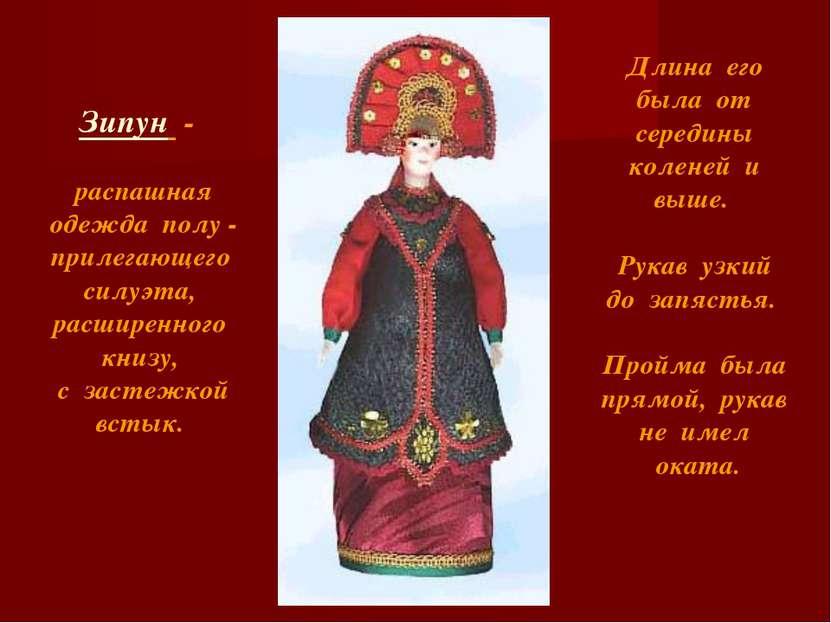 Зипун - распашная одежда полу - прилегающего силуэта, расширенного книзу, с з...
