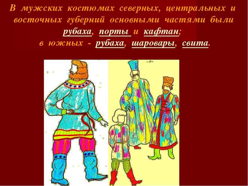В мужских костюмах северных, центральных и восточных губерний основными частя...