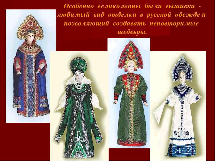 Особенно великолепны были вышивки - любимый вид отделки в русской одежде и по...