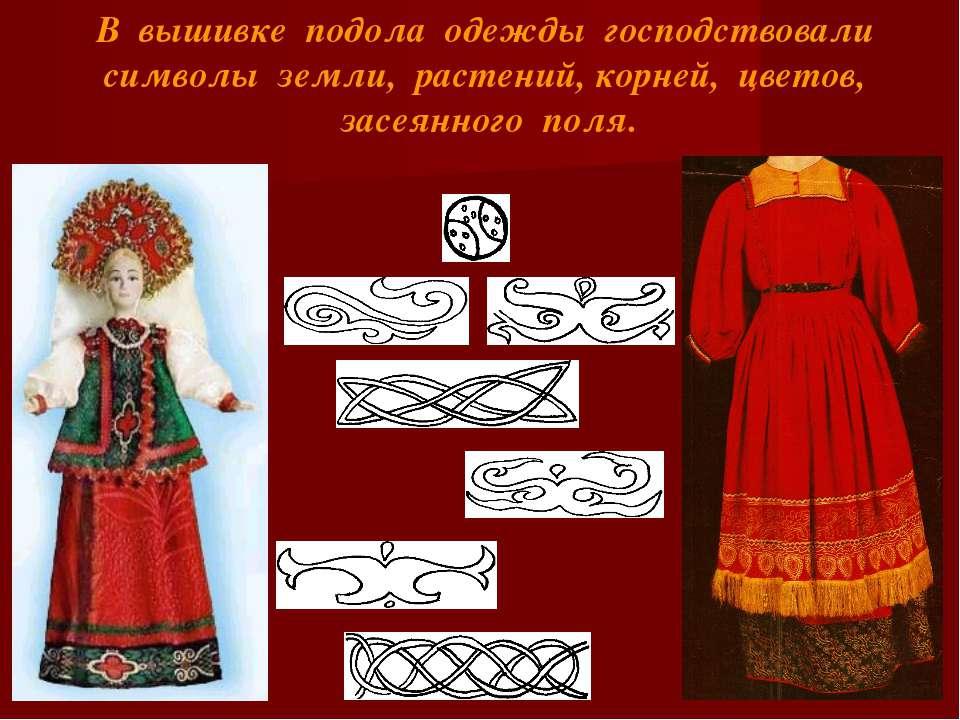 В вышивке подола одежды господствовали символы земли, растений, корней, цвето...