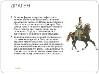 ДРАГУН Отличия формы драгунских офицеров от нижних чинов были аналогичны отли...