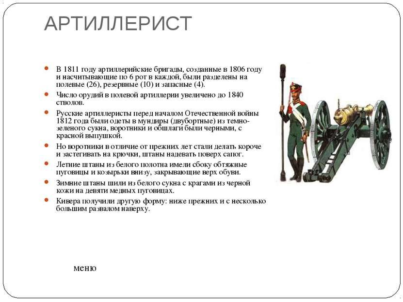 АРТИЛЛЕРИСТ В 1811 году артиллерийские бригады, созданные в 1806 году и насчи...