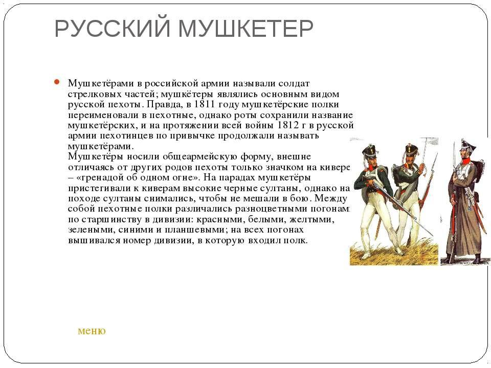 РУССКИЙ МУШКЕТЕР Мушкетёрами в российской армии называли солдат стрелковых ча...