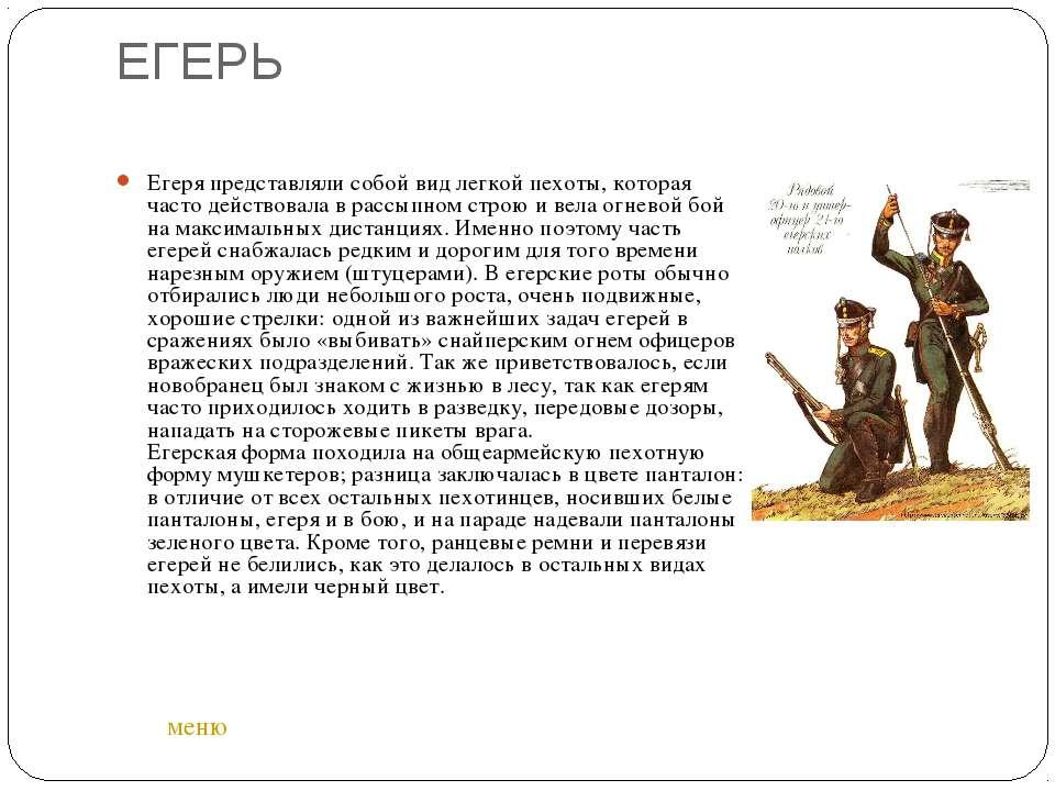 ЕГЕРЬ Егеря представляли собой вид легкой пехоты, которая часто действовала в...