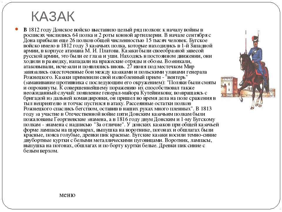 КАЗАК B1812 году Донское войско выставило целый ряд полков: к началу войны в...
