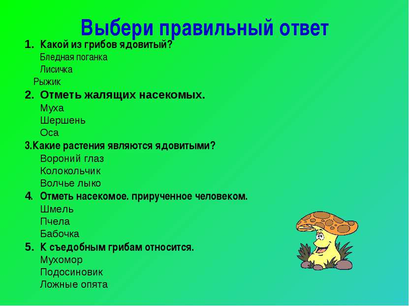 Выбери правильный ответ 1. Какой из грибов ядовитый? Бледная поганка Лисичка ...