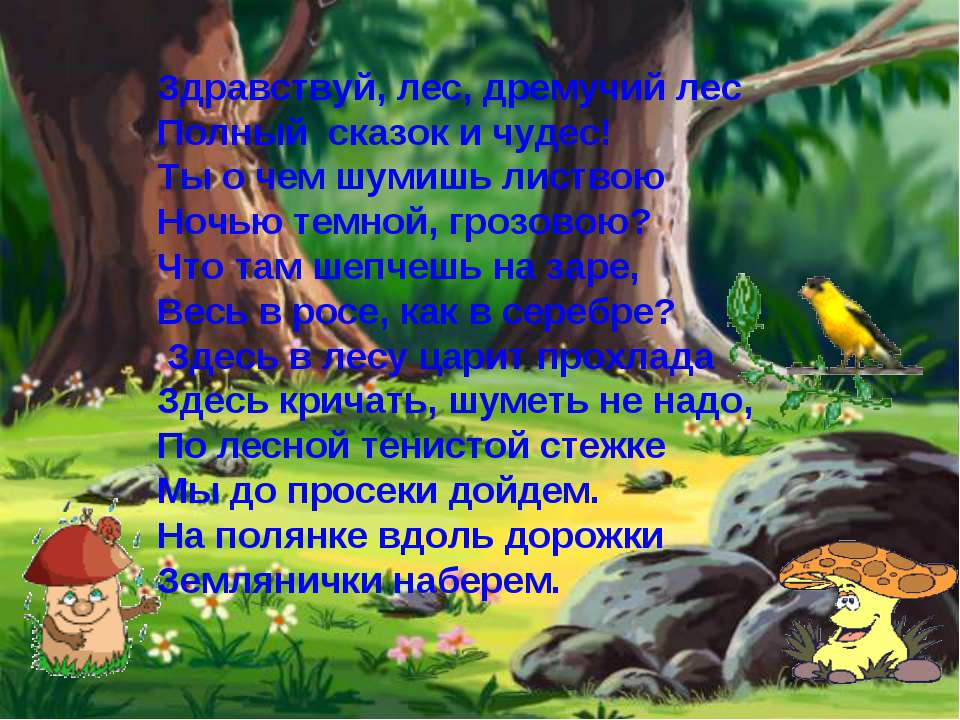 Здравствуй, лес, дремучий лес Полный сказок и чудес! Ты о чем шумишь листвою ...