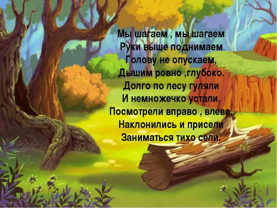 Мы шагаем , мы шагаем Руки выше поднимаем Голову не опускаем, Дышим ровно ,гл...