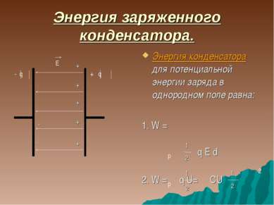 Энергия заряженного конденсатора. - Энергия конденсатора для потенциальной эн...