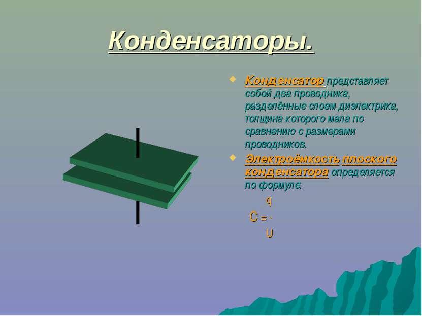 Конденсаторы. Конденсатор представляет собой два проводника, разделённые слое...
