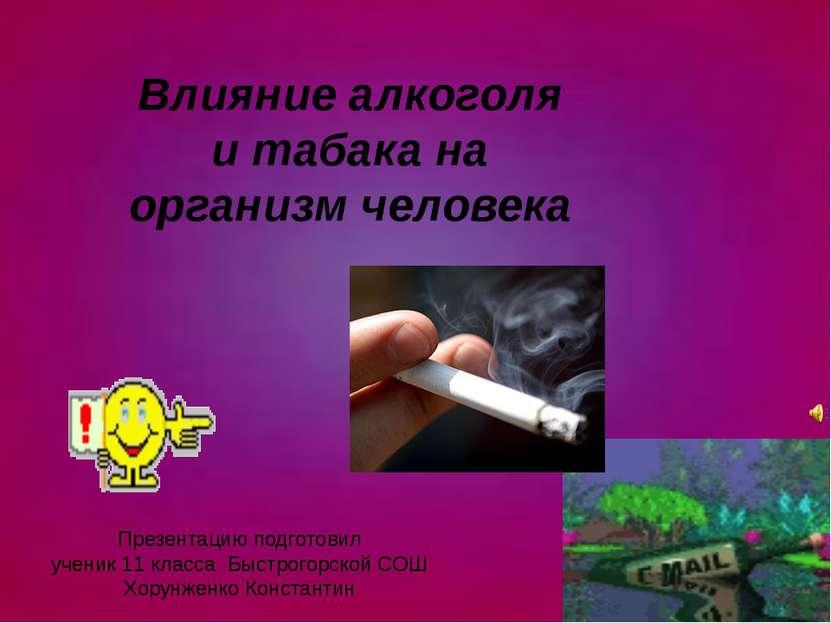 Влияние алкоголя и табака на организм человека Презентацию подготовил ученик ...