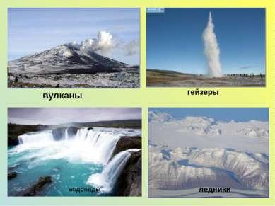 вулканы гейзеры ледники водопады