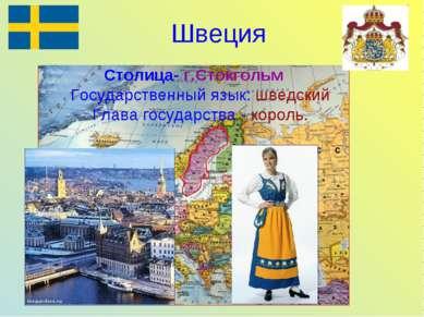 Швеция Столица- г.Стокгольм Государственный язык: шведский Глава государства ...