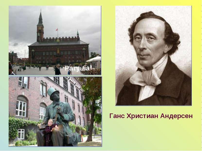 Ратуша Ганс Христиан Андерсен