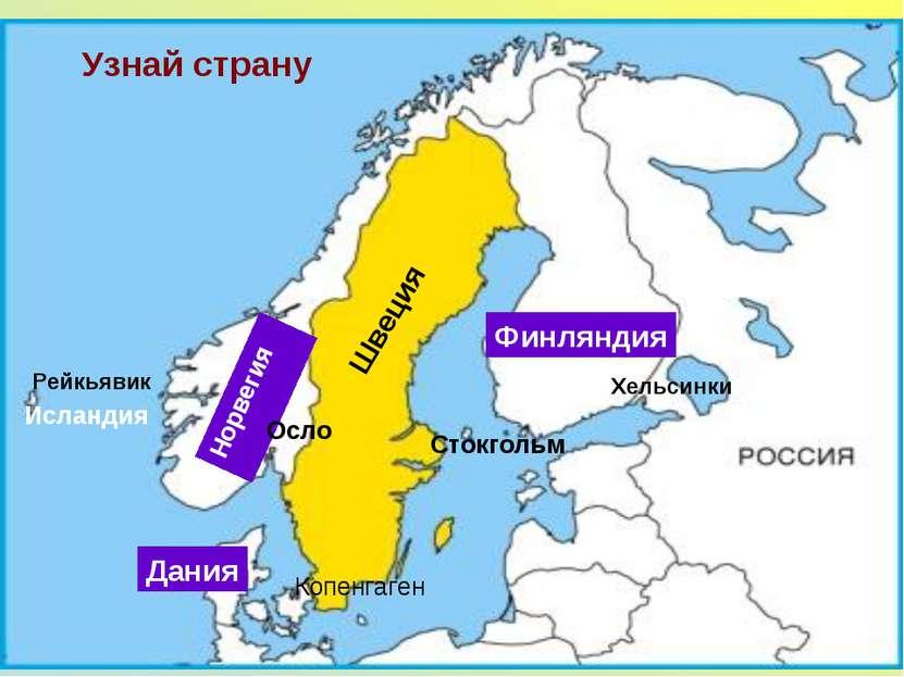 Норвегия Финляндия Осло Копенгаген Хельсинки Стокгольм Рейкьявик Швеция Дания...