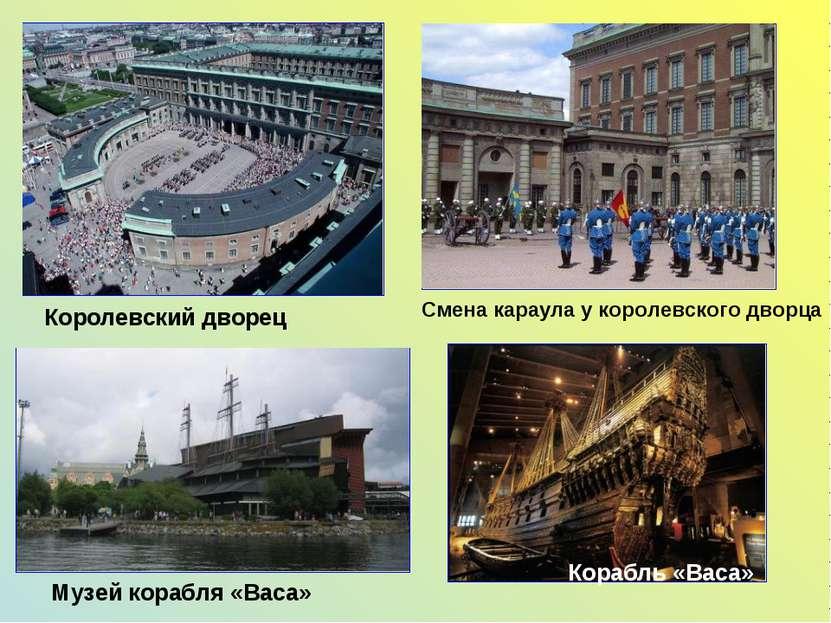 Королевский дворец Смена караула у королевского дворца Музей корабля «Васа» К...