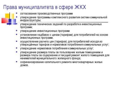 Права муниципалитета в сфере ЖКХ согласование производственных программ утвер...