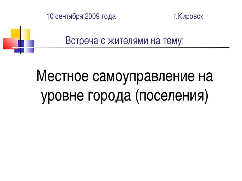 10 сентября 2009 года г.Кировск Встреча с жителями на тему: Местное самоуправ...