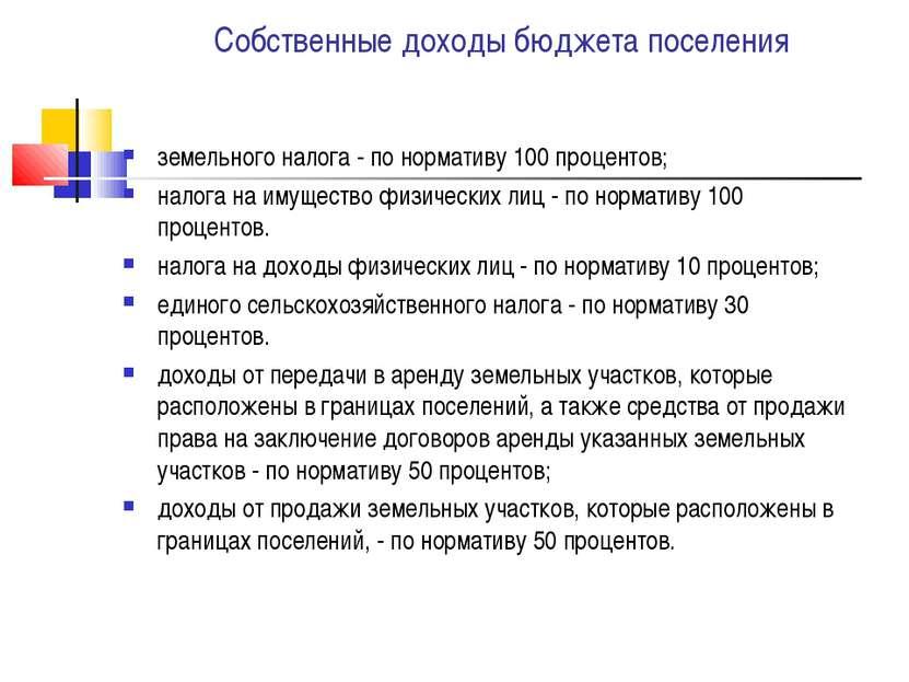 Собственные доходы бюджета поселения земельного налога - по нормативу 100 про...
