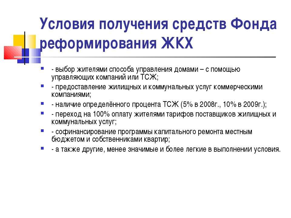 Условия получения средств Фонда реформирования ЖКХ - выбор жителями способа у...