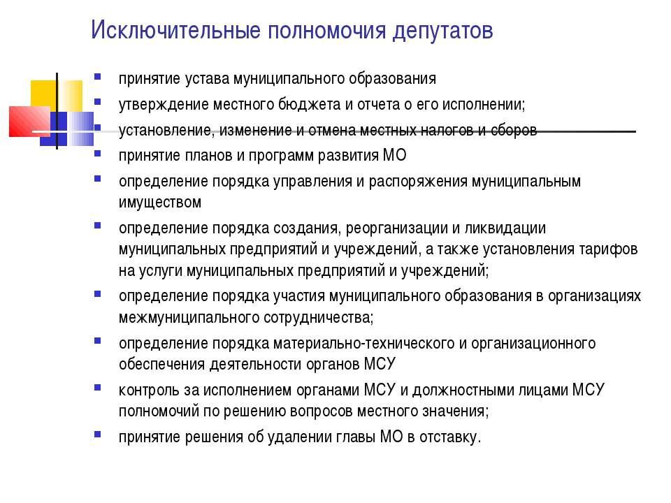 Исключительные полномочия депутатов принятие устава муниципального образовани...