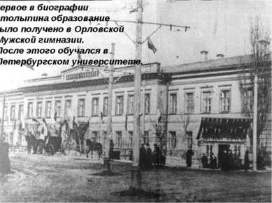 Первое в биографии Столыпина образование было получено в Орловской Мужской ги...