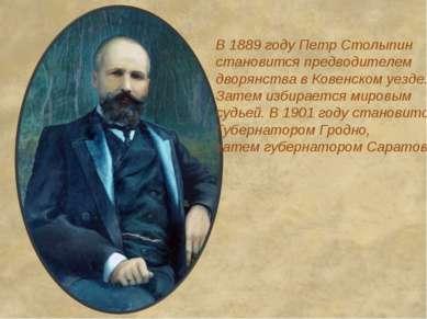 В 1889 году Петр Столыпин становится предводителем дворянства в Ковенском уез...