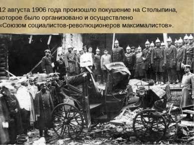 12августа 1906 года произошло покушение на Столыпина, которое было организов...