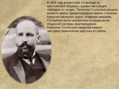 В 1906 году вышел указ «О выходе из крестьянской общины», однако настоящей св...