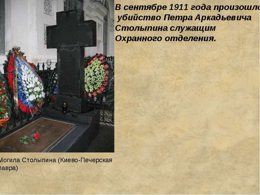 В сентябре 1911 года произошло убийство Петра Аркадьевича Столыпина служащим ...