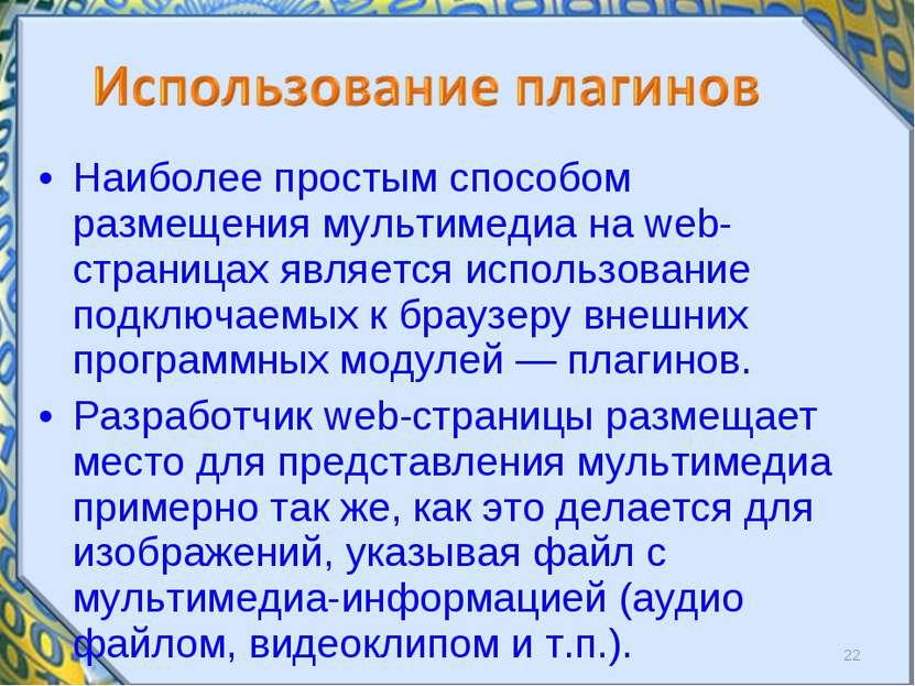 Наиболее простым способом размещения мультимедиа на web страницах является ис...