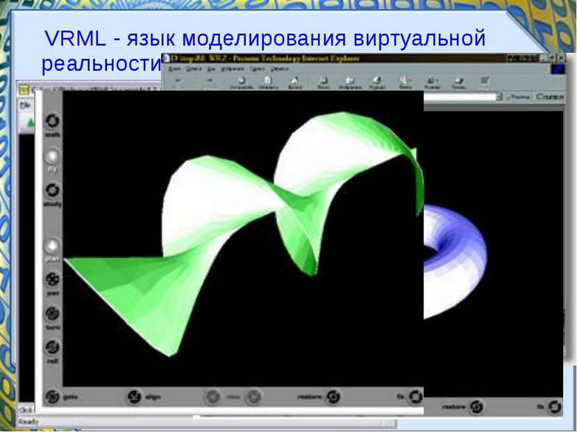 VRML - язык моделирования виртуальной реальности.