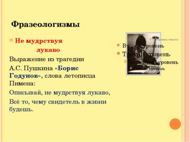 Фразеологизмы Не мудрствуя лукаво Выражение из трагедии А.С. Пушкина «Борис Г...