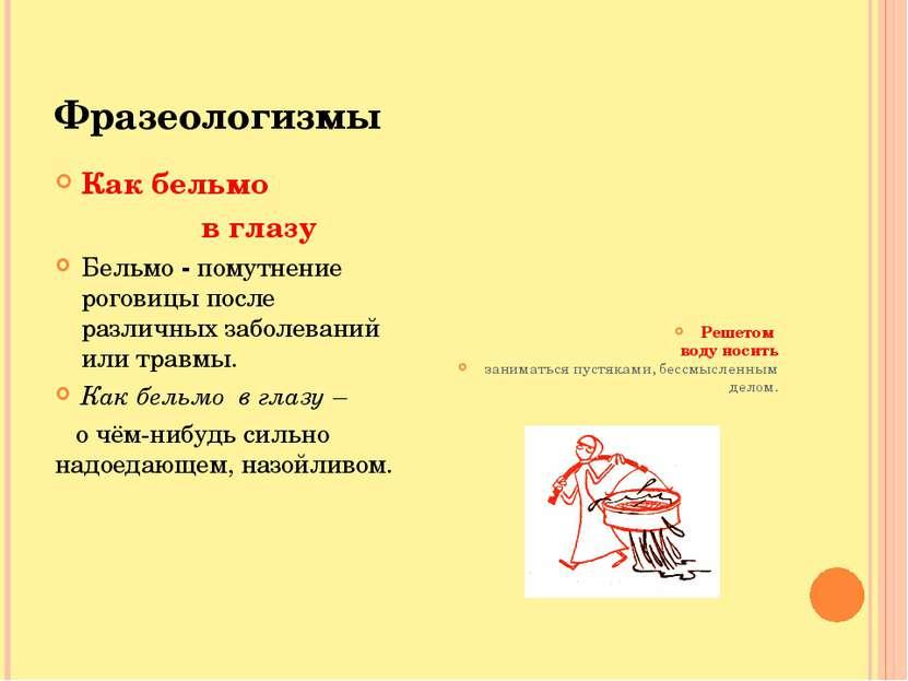 Фразеологизмы Как бельмо в глазу Бельмо - помутнение роговицы после различных...