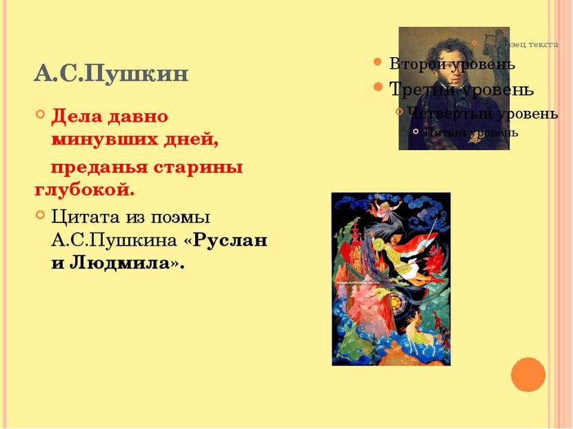 А.С.Пушкин Дела давно минувших дней, преданья старины глубокой. Цитата из поэ...